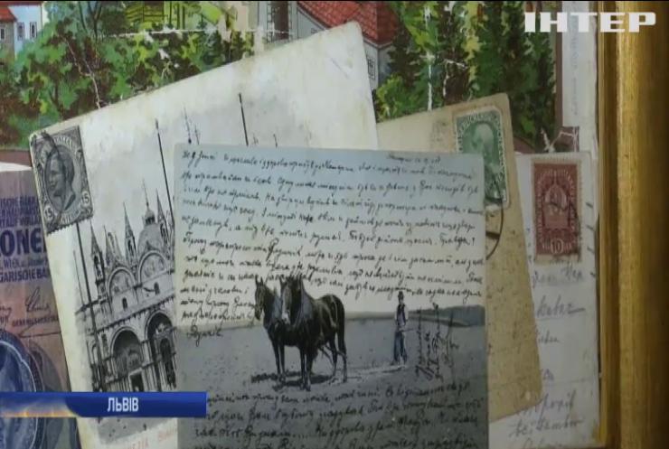 У Львові запрацювала виставка антикварних поштових листівок