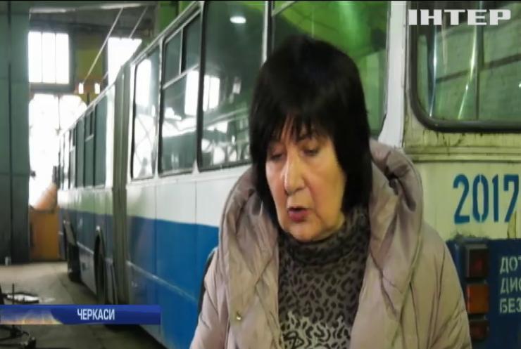 Працівників Черкаського тролейбусного депо залишили без зарплат