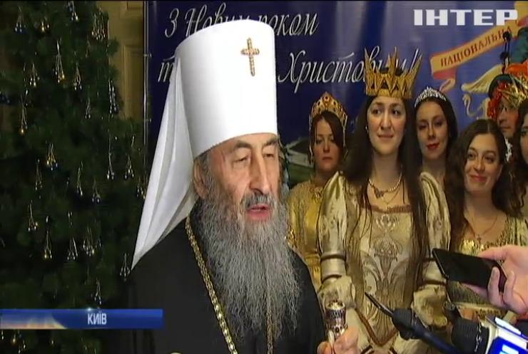 У Національній опері України влаштували різдвяну казку для дітей з окупованих територій