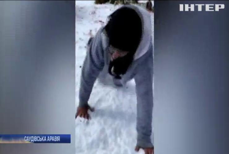 Сніг у пустелі: рідкісне природне явище потішило жителів Саудівської Аравії