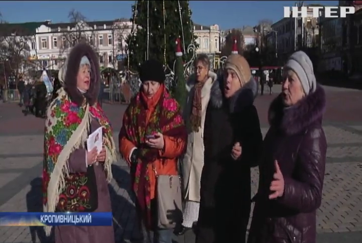 У Кропивницькому заспівали колядку одночасно зі всім світом