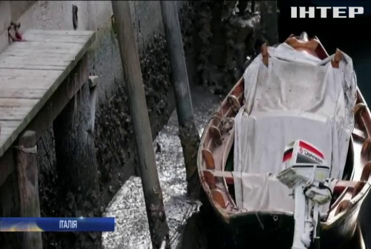 Канали Венеції рекордно обміліли