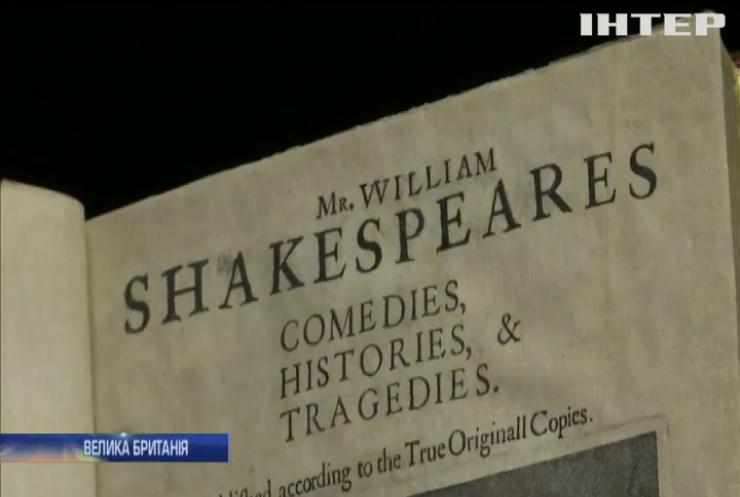 Першу збірку творів Шекспіра продадуть з аукціону