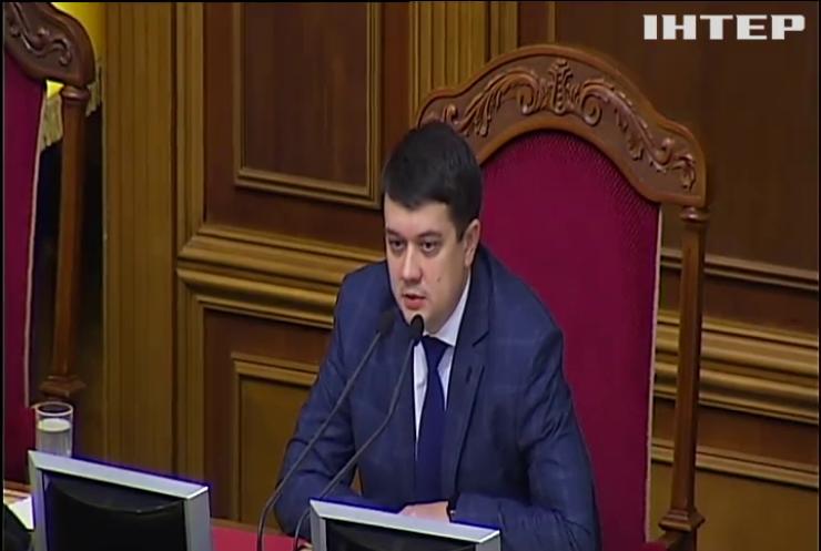 Скандальні премії: Дмитро Разумков закликав провести урядове розслідування