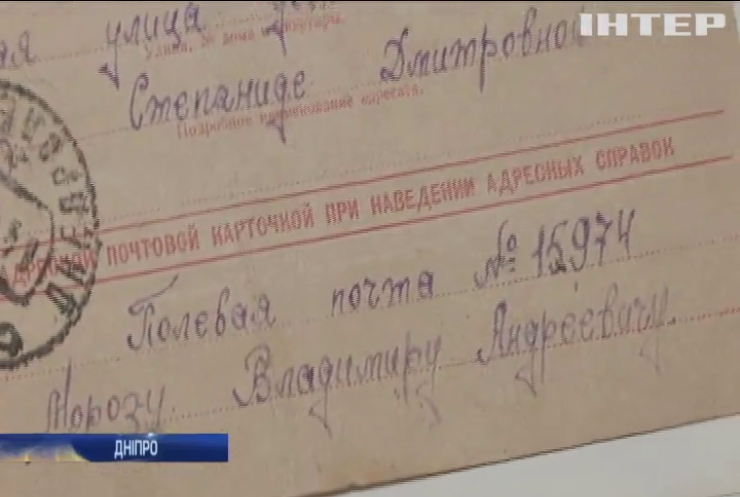 У Дніпрі жінка знайшла листа від солдата радянської армії