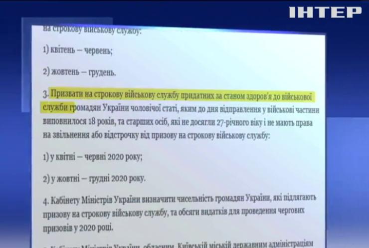 Володимир Зеленський підписав указ про військовий призов в Україні