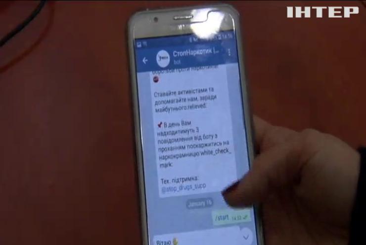 У МВС презентували мобільний додаток для боротьби з розповсюдженням наркотиків