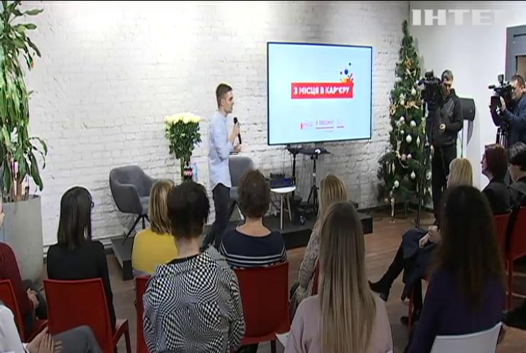 """""""З місця в кар'єру"""": Фонд Олени Пінчук презентував бізнес-курси для жінок"""