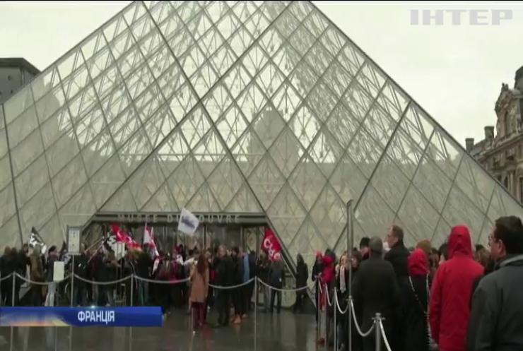 У Парижі через страйк не працює Лувр