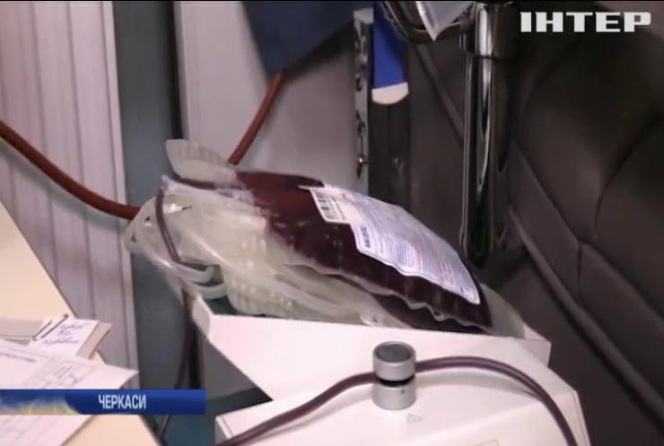 Міські лікарні у Черкасах залишилися без донорської крові