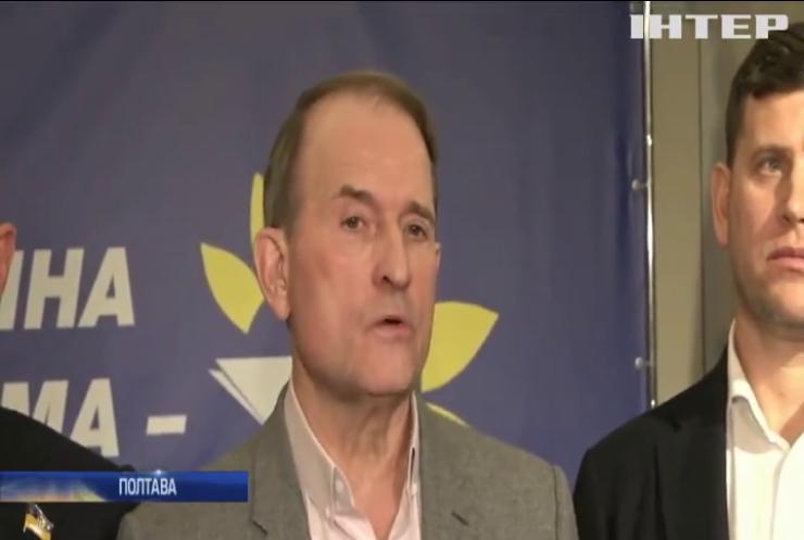 """Дорожня карта повернення миру в Україні: у Полтаві відбулась партійна конференція """"Опозиційної платформи - За життя"""""""