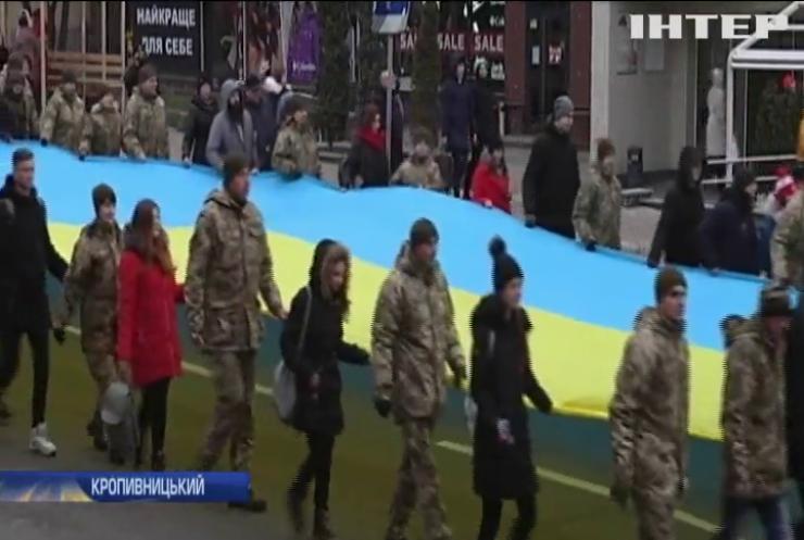 Жителі Кропивницького пройшли урочистою колоною вулицями міста