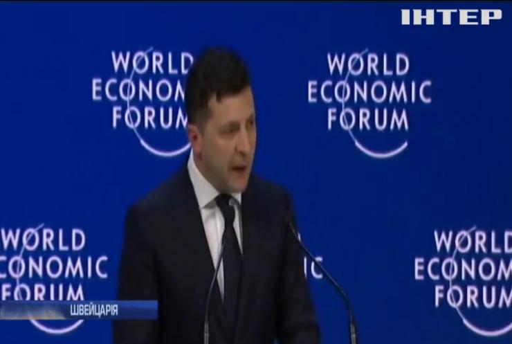 Володимир Зеленський представив у Давосі програму економічного розвитку України