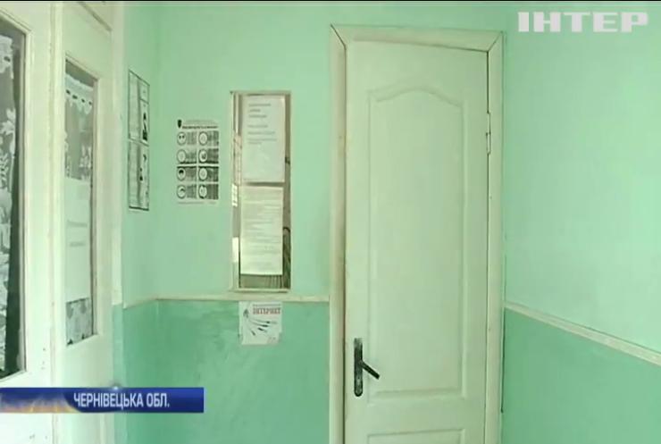 На Буковині закривають єдину на кілька населених пунктів лікарню