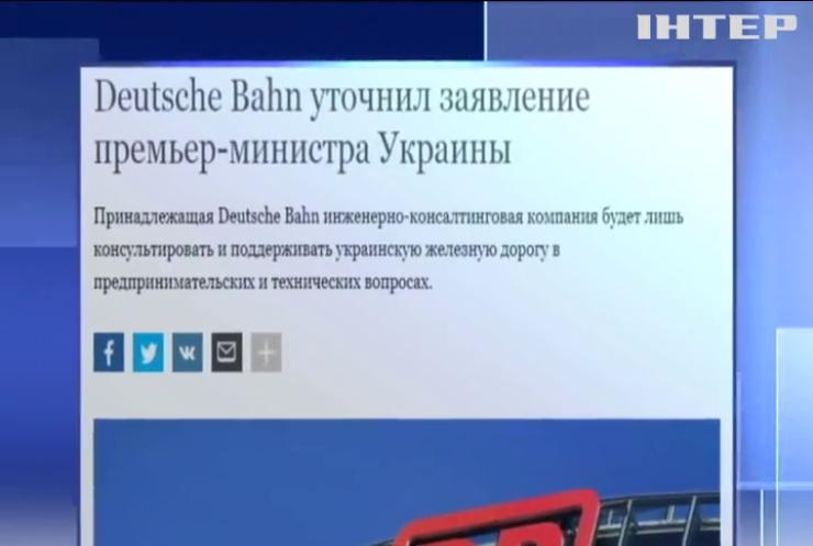 """""""Дойче Бан"""" не візьме Укрзалізницю в управління"""