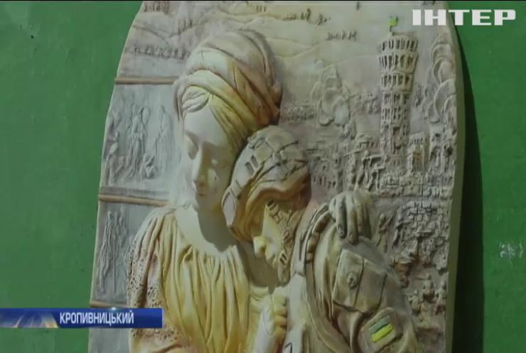 Художню майстерню створили волонтери у Кропивницькому