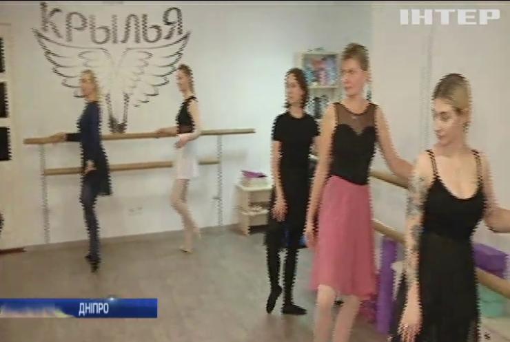 Окриляючий танець: у Дніпрі набуває популярності балет для любителів