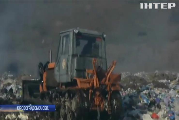 На Кіровоградщині четверту добу не можуть загасити пожежу на сміттєзвалищі