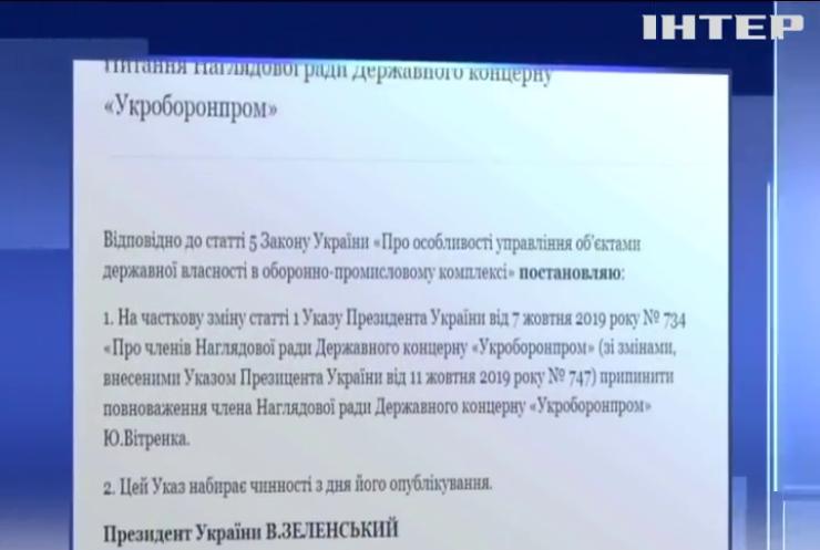 """Юрія Вітренка звільнили з наглядової ради """"Укроборонпрому"""""""