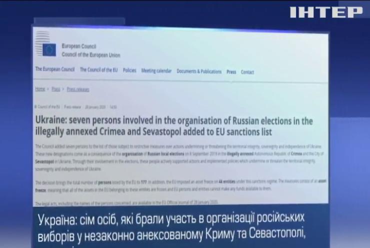 ЄС розширив санкції проти причетних до виборів у Криму та Севастополі