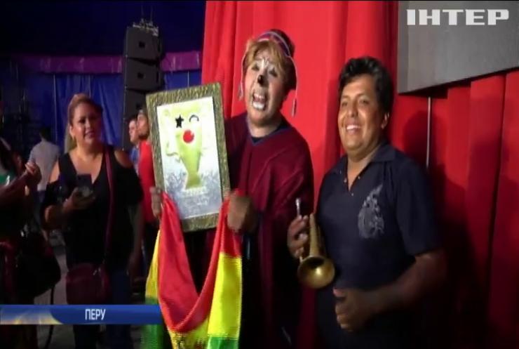 У Перу відбувся міжнародний чемпіонат серед клоунів