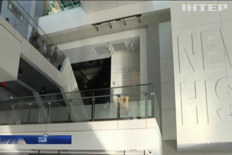 У Вашингтоні закрили знаменитий музей новин