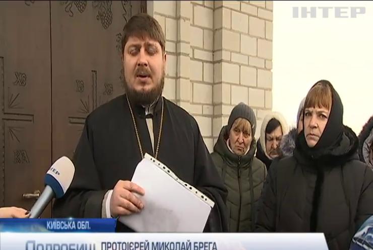 Церковний скандал на Київщині: прихильники ПЦУ звинувачують священника в непатріотичності