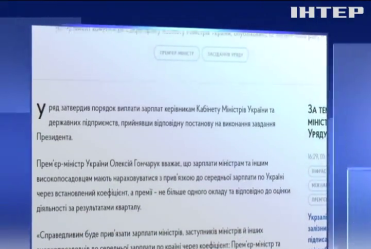 Зарплати міністрів прив'яжуть до середньої по Україні