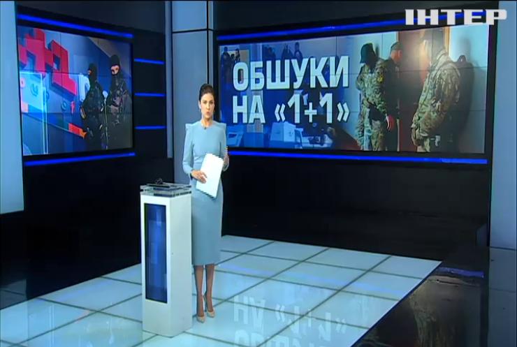 "СБУ влаштувала обшук на телеканалі ""1+1"""