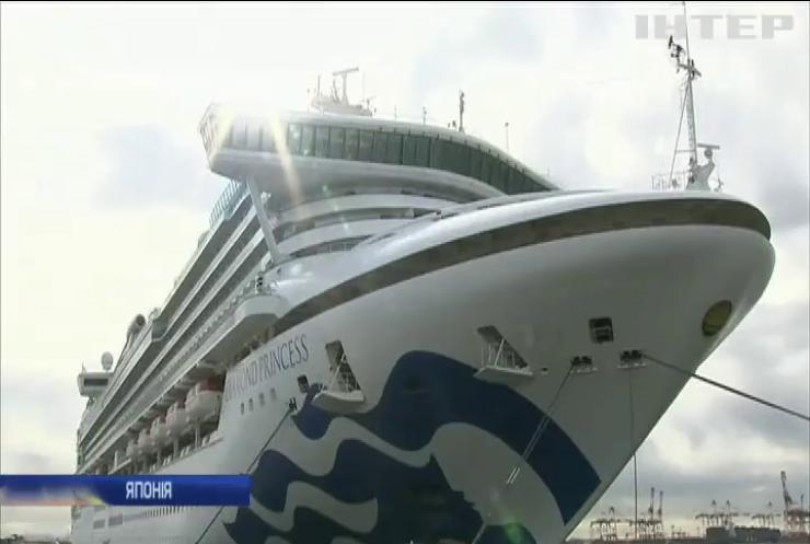 Коронавірус: лайнер на карантині біля Йокогами охоронятиме армія