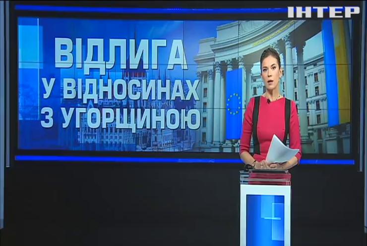 """Україна та Угорщина узгодили """"мовне питання"""""""