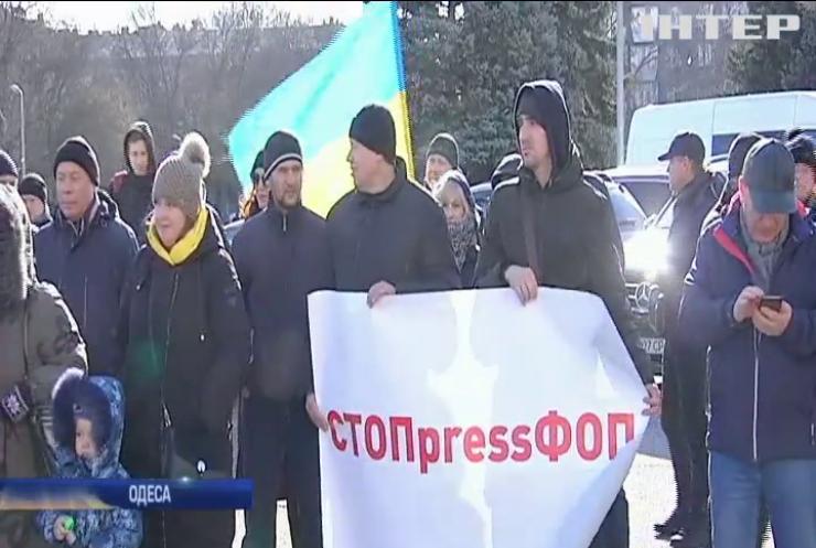 Масові протести: підприємці обурені системою оподаткування в Україні