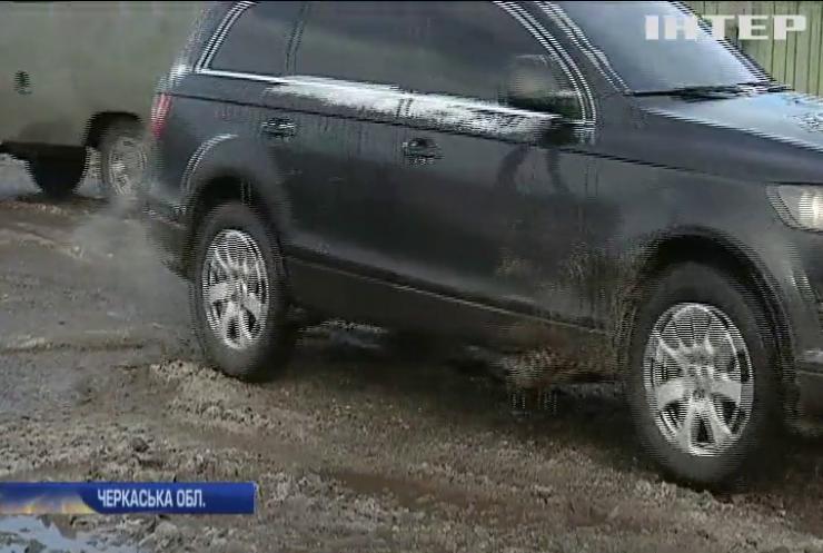 На Черкащині люди роками чекають на терміновий ремонт дороги