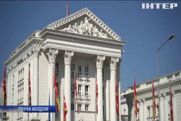 Парламент Північної Македонії схвалив вступ країни до НАТО