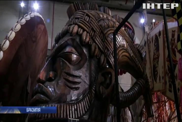 Бразилія готується до знаменитого карнавалу у Ріо