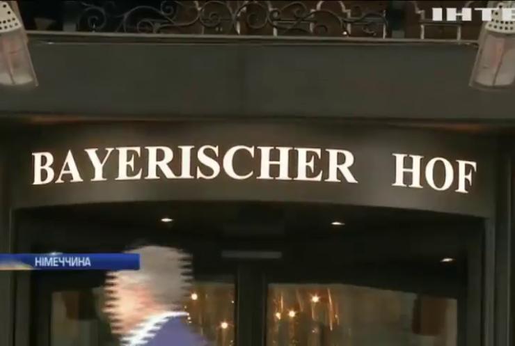 У Мюнхені стартує міжнародна безпекова конференція