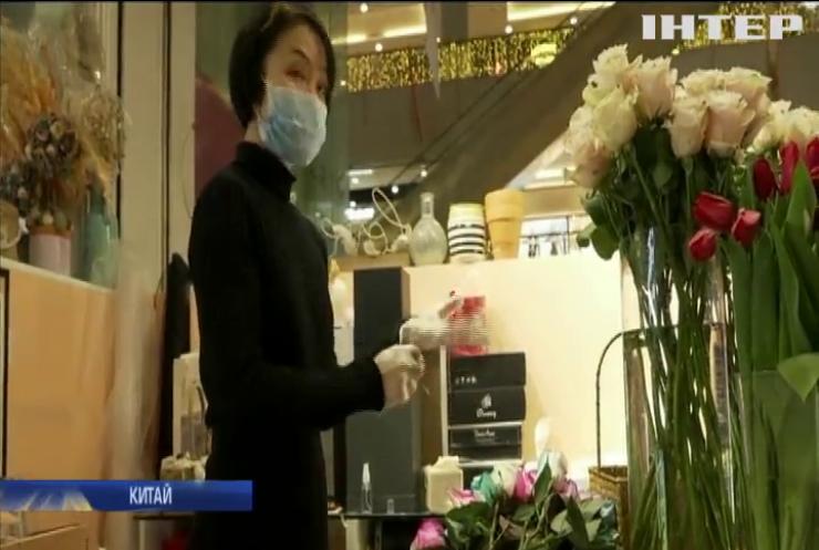 У Пекіні до Дня святого Валентина пропонують незвичні подарунки