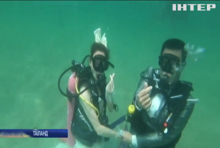 Тайці побралися на морському дні