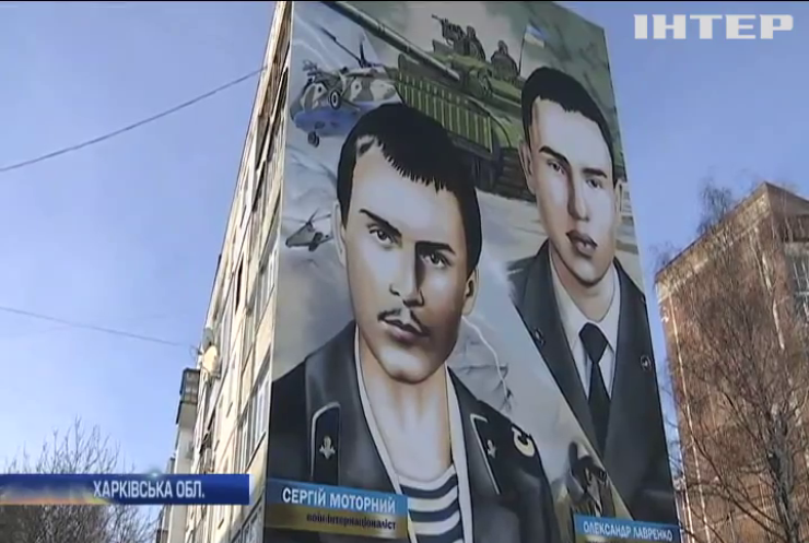 У Харкові за підтримки Юлії Світличної вшановували пам'ять воїнів-інтернаціоналістів
