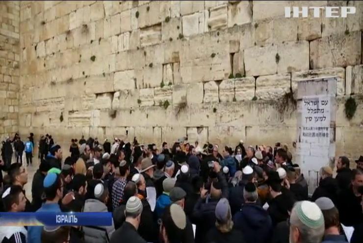 У Єрусалимі відбулася масова молитва за подолання епідемії коронавірусу