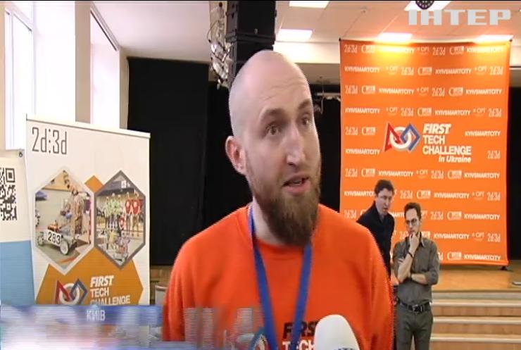 У Києві розпочалися змагання з робототехніки