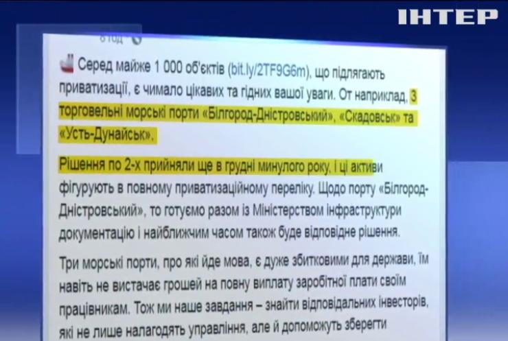 Україна пустить з молотка три порти