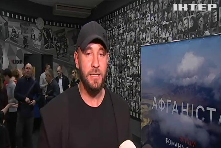 У столиці представили документальний фільм Романа Бочкали про сучасний Афганістан