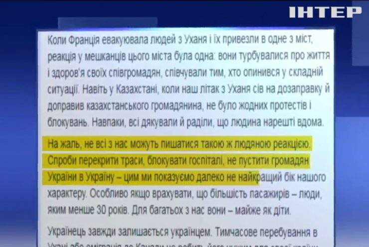Володимир Зеленський прокоментував евакуацію українців з Уханя
