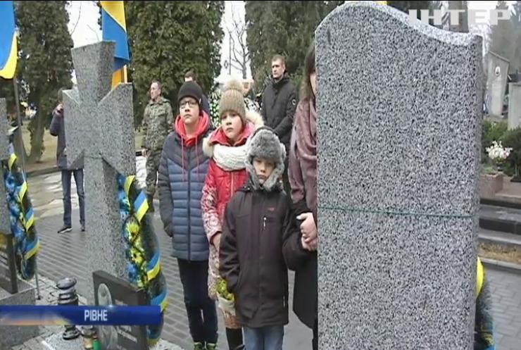 В Україні вшанували пам'ять жертв режиму Януковича