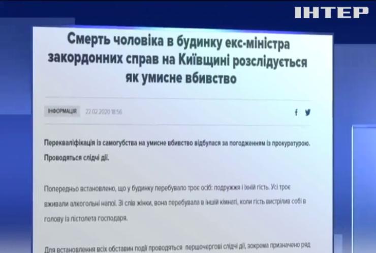 Хто вбив підприємця Сергія Старицького