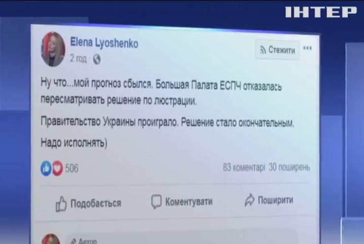 """Європейський суд визнав український закон """"Про люстрацію"""" порушенням прав людини"""