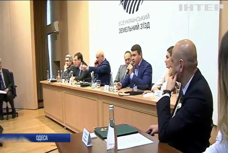 """Земельна реформа: """"Опозиційна платформа - За життя"""" представила поправки до законопроекту на Всеукраїнському з'їзді в Одесі"""