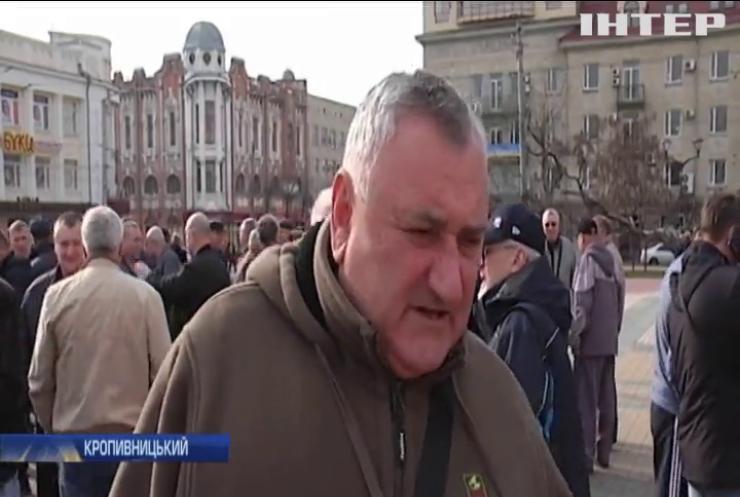 У Кропивницькому пенсіонери-шахтарі вимагають негайної індексації соціальних виплат