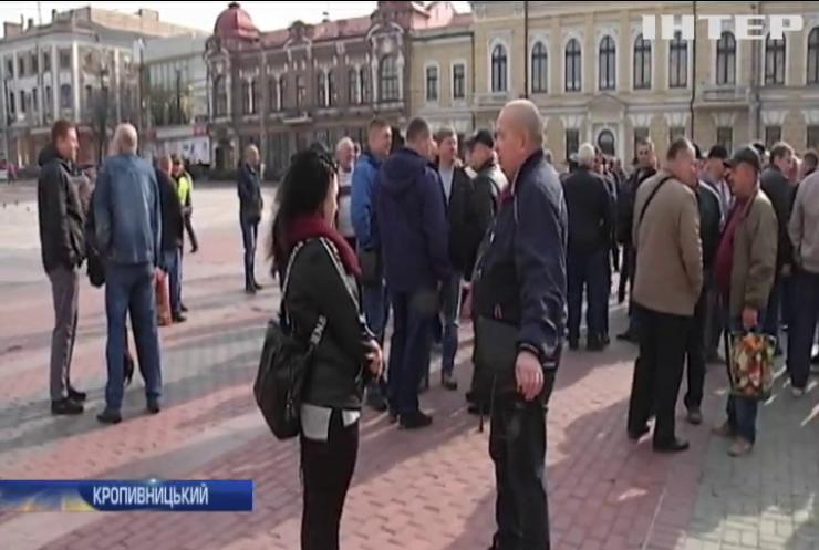 У Кропивницькому вийшли на мітинг пенсіонери-шахтарі